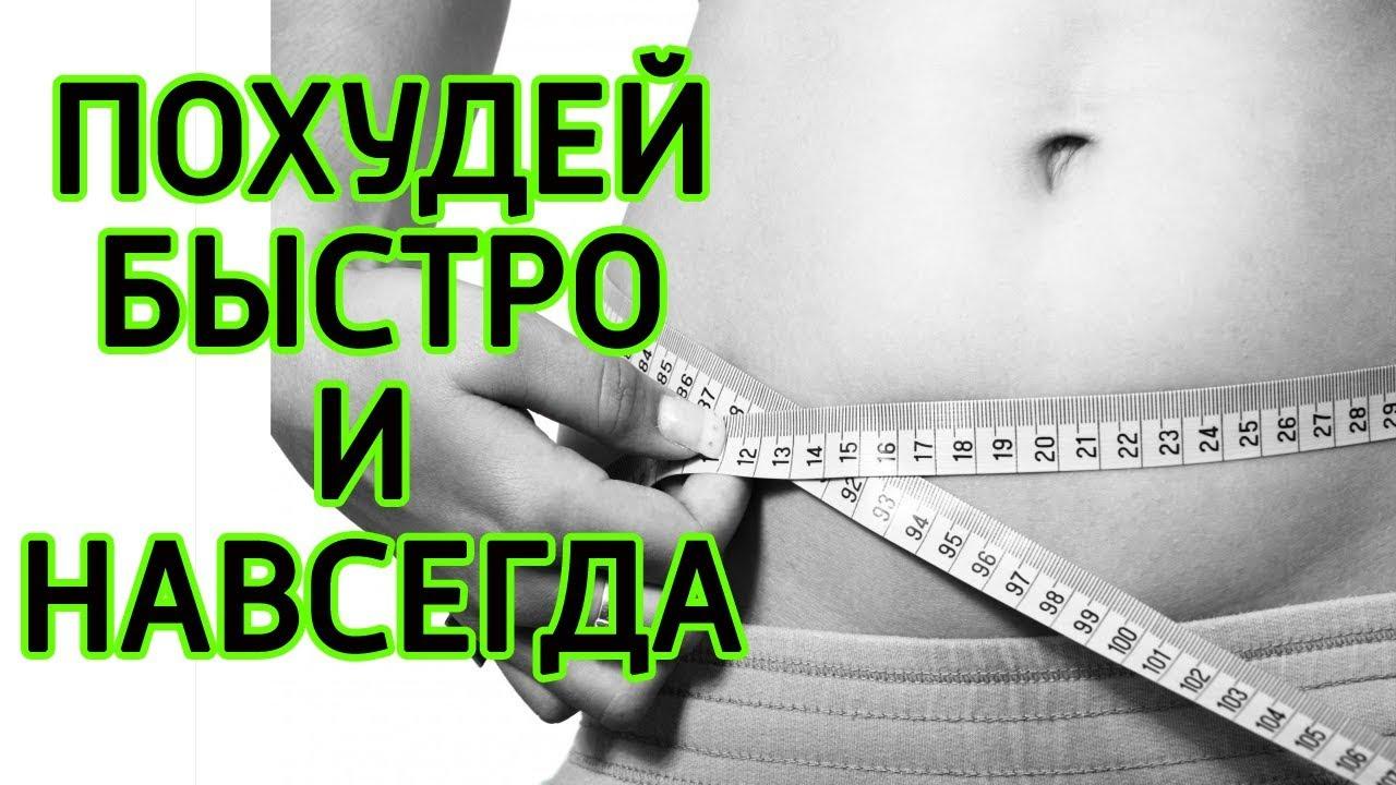 """Результат пошуку зображень за запитом """"Худеем за две недели. Самый популярный способ сбросить вес!"""""""